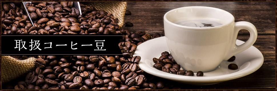 取扱コーヒー豆